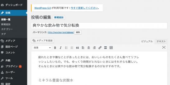 wordpress_classic-editor_plugin_2