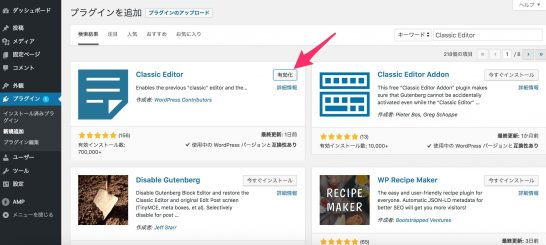 wordpress_classic-editor_plugin_7