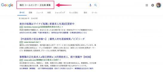 google_for_job_1