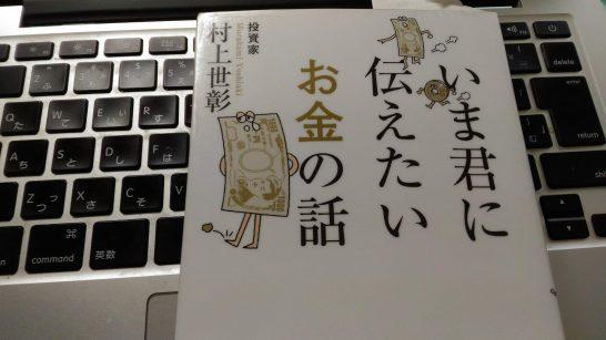 okane_no_hanashi_0