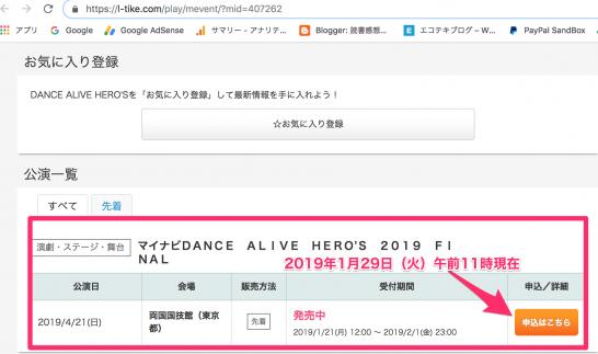 tdc_dance_alive_heros_2019_ticket_0