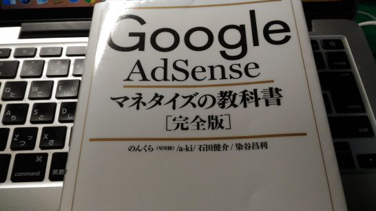 google_adsense_monetize_kyokasyo_0