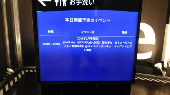 sakuraclub_js_mokumoku_20190202_0