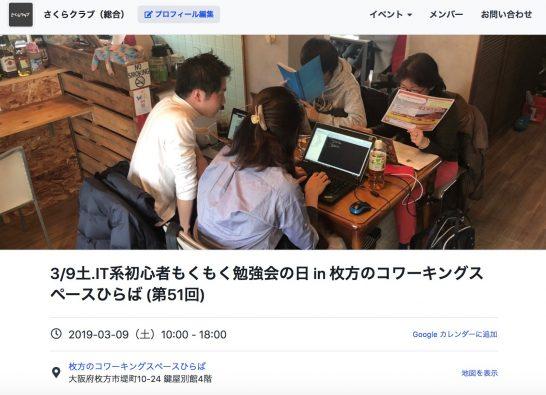 sakuraclub_mokumoku_info_mar_apr_1