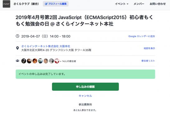 sakuraclub_mokumoku_info_mar_apr_2