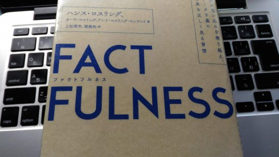 fact_fullness_0