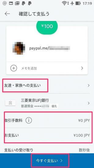 paypal_kojinkan_sokin_smart_phone_5