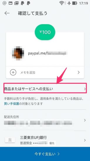 paypal_kojinkan_sokin_smart_phone_7