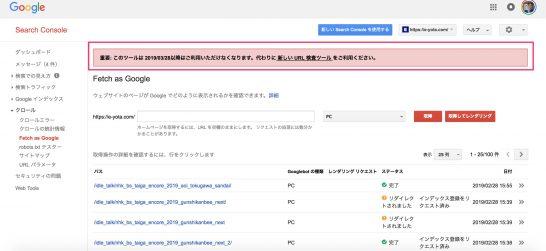search_console_url_kensa_0