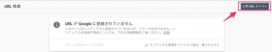 search_console_url_kensa_7