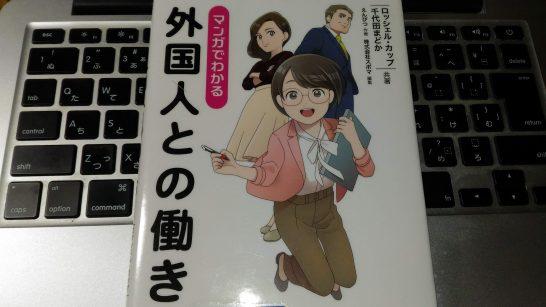 gaikokujin_tono_hatarakikata_2