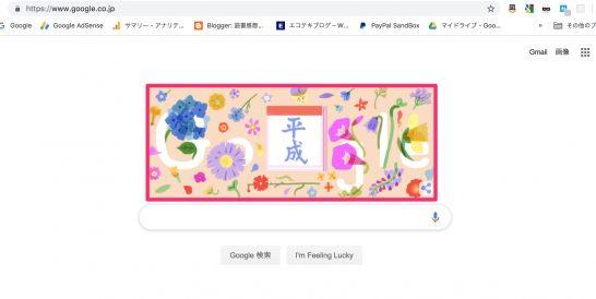 google_logo_heisei_reiwa_0