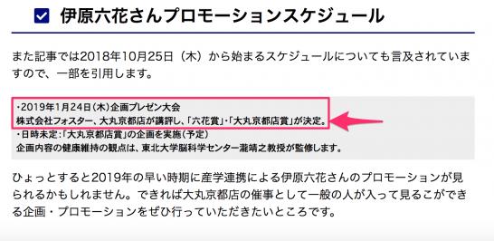 ihararikka_promotion_sangakurenkei