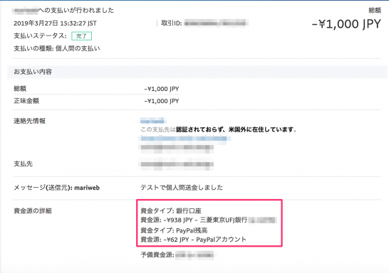 paypal_kojinkan_sokin_bank_transfer_4days_2