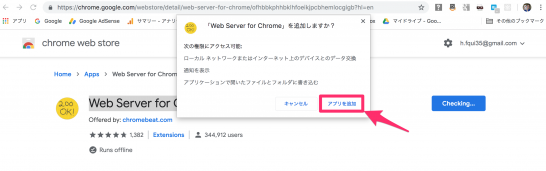 web_server_for_chrome_2