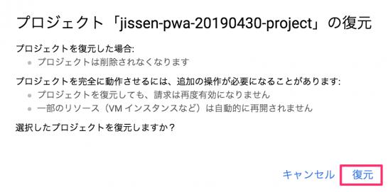 firebase_project_delete_restore_6
