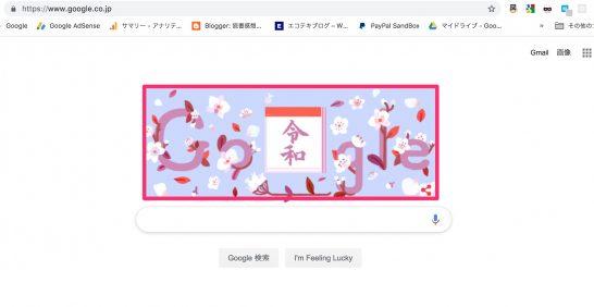 google_logo_reiwa_0