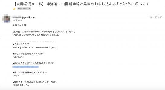 gas_form_sendmail_14