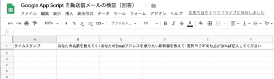 gas_form_sendmail_2_2
