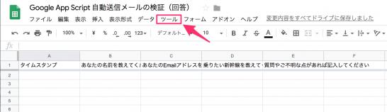 gas_form_sendmail_3