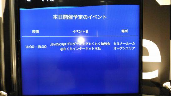 sakuraclub_js_mokumoku_20190804_0
