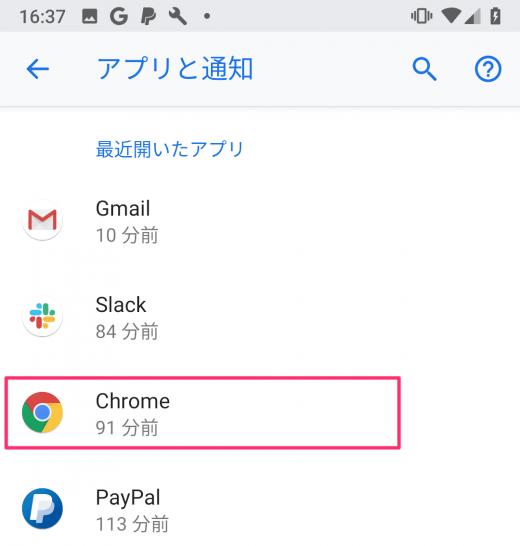 google-pixel-3a_chrome_cache_3