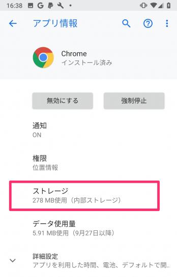google-pixel-3a_chrome_cache_4