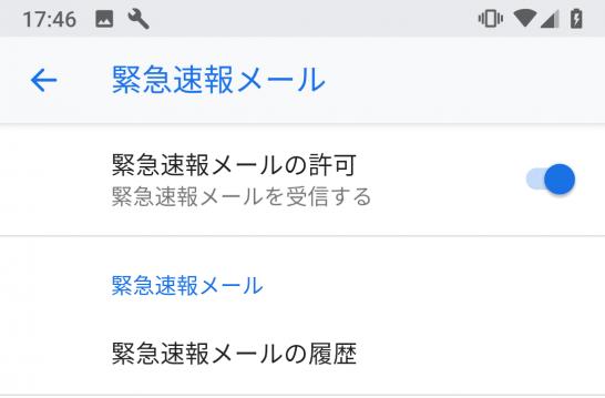 google-pixel3a_kinkyu_mail_0
