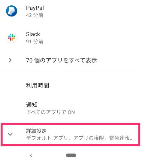 google-pixel3a_kinkyu_mail_3