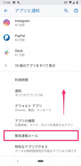 google-pixel3a_kinkyu_mail_4