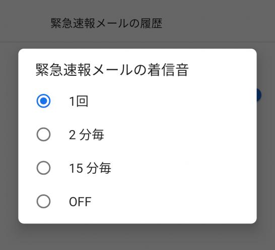 google-pixel3a_kinkyu_mail_7