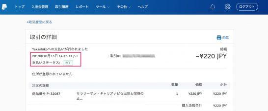 paypal_bank_transfer_4days_sat_sun_3