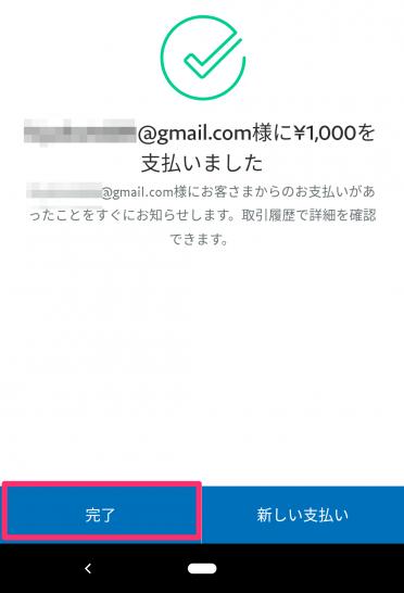 paypal_omimaikin_soukin_10