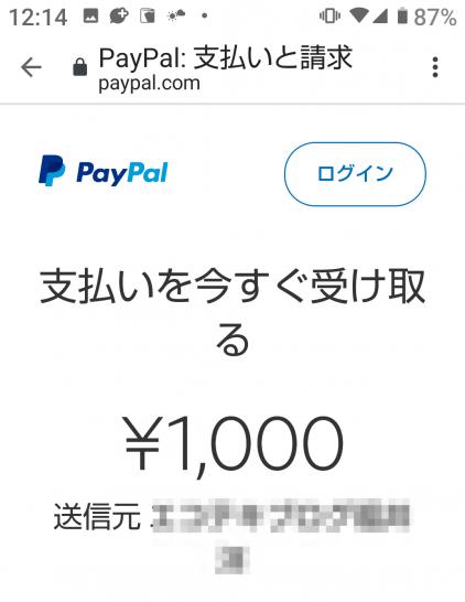 paypal_omimaikin_soukin_13