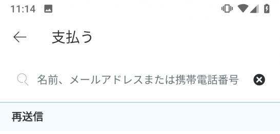 paypal_omimaikin_soukin_2
