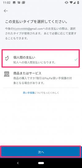 paypal_omimaikin_soukin_6