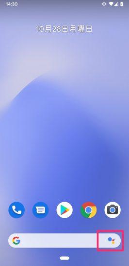 pixel-3a_google_assistant_1