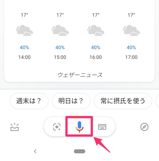 pixel-3a_google_assistant_4
