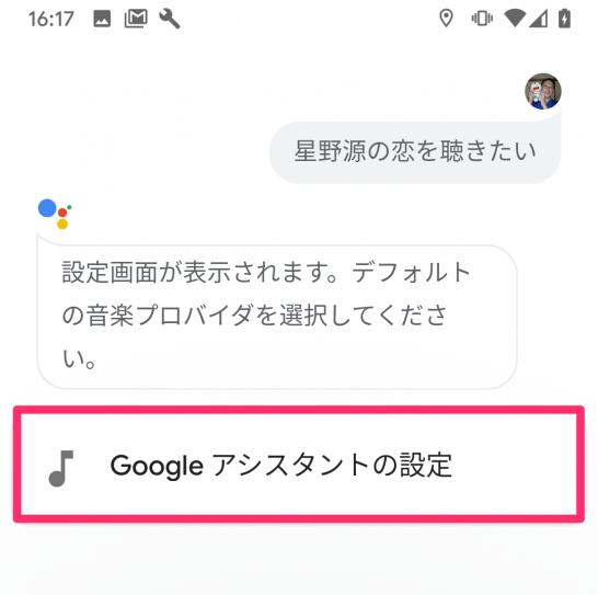 pixel-3a_google_assistant_music_2