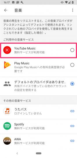 pixel-3a_google_assistant_music_3