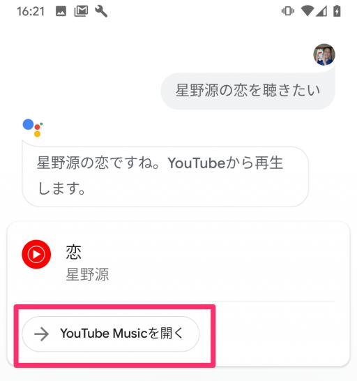 pixel-3a_google_assistant_music_5