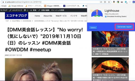 chrome_dev_tool_audit_4