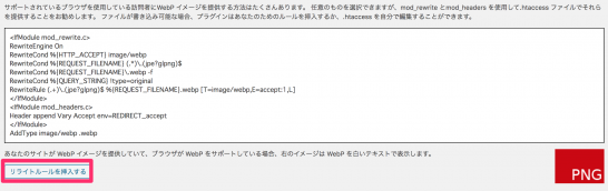 ewww-image-optimizer_webp_4