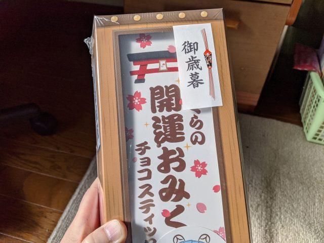 sakurainternet_oseibo_2019_0 (1)