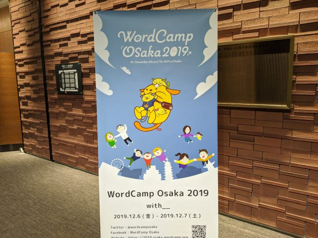 wordcamposaka2019120607_0 (1)
