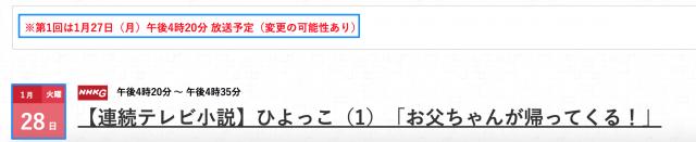hiyokko_kokkai_1