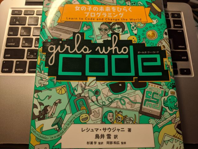 girls_who_code_1