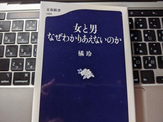 onna_to_otoko_0